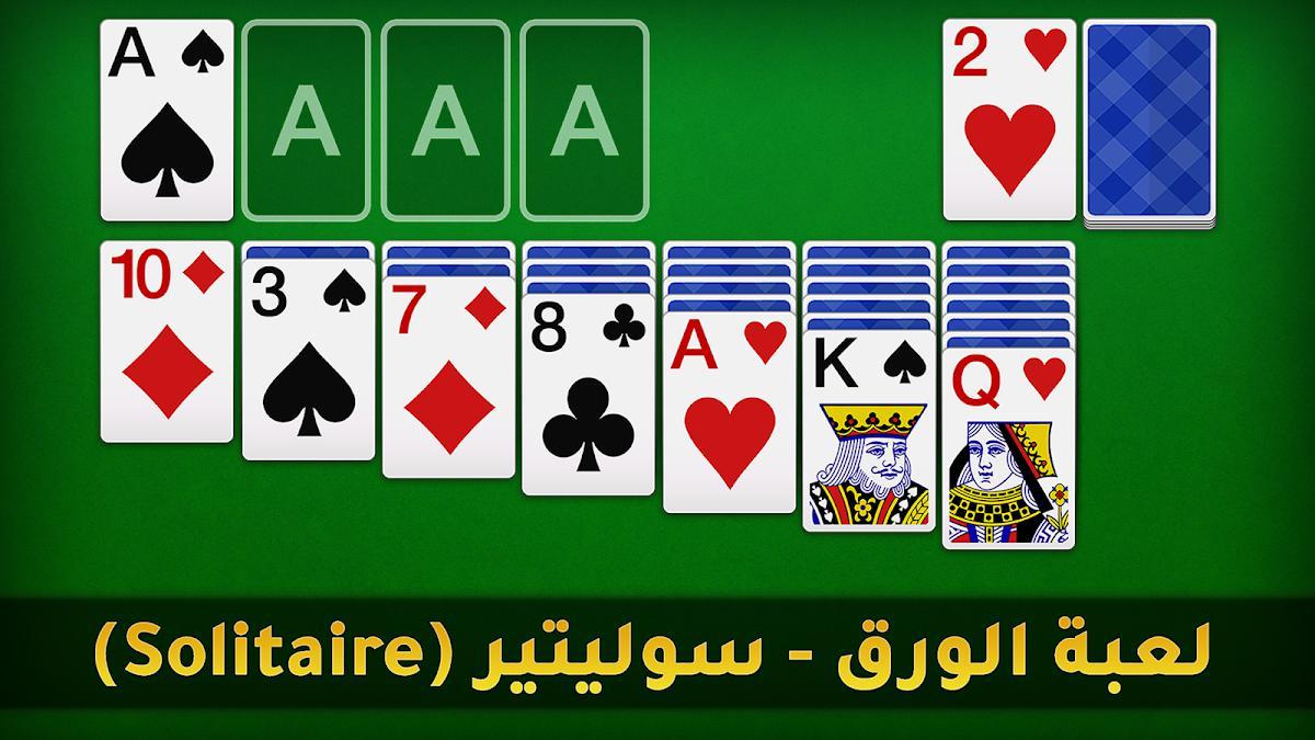 سوليتير عربي مجاني