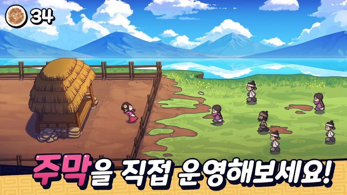 주모 키우기! - 조선시대 방치형 클리커