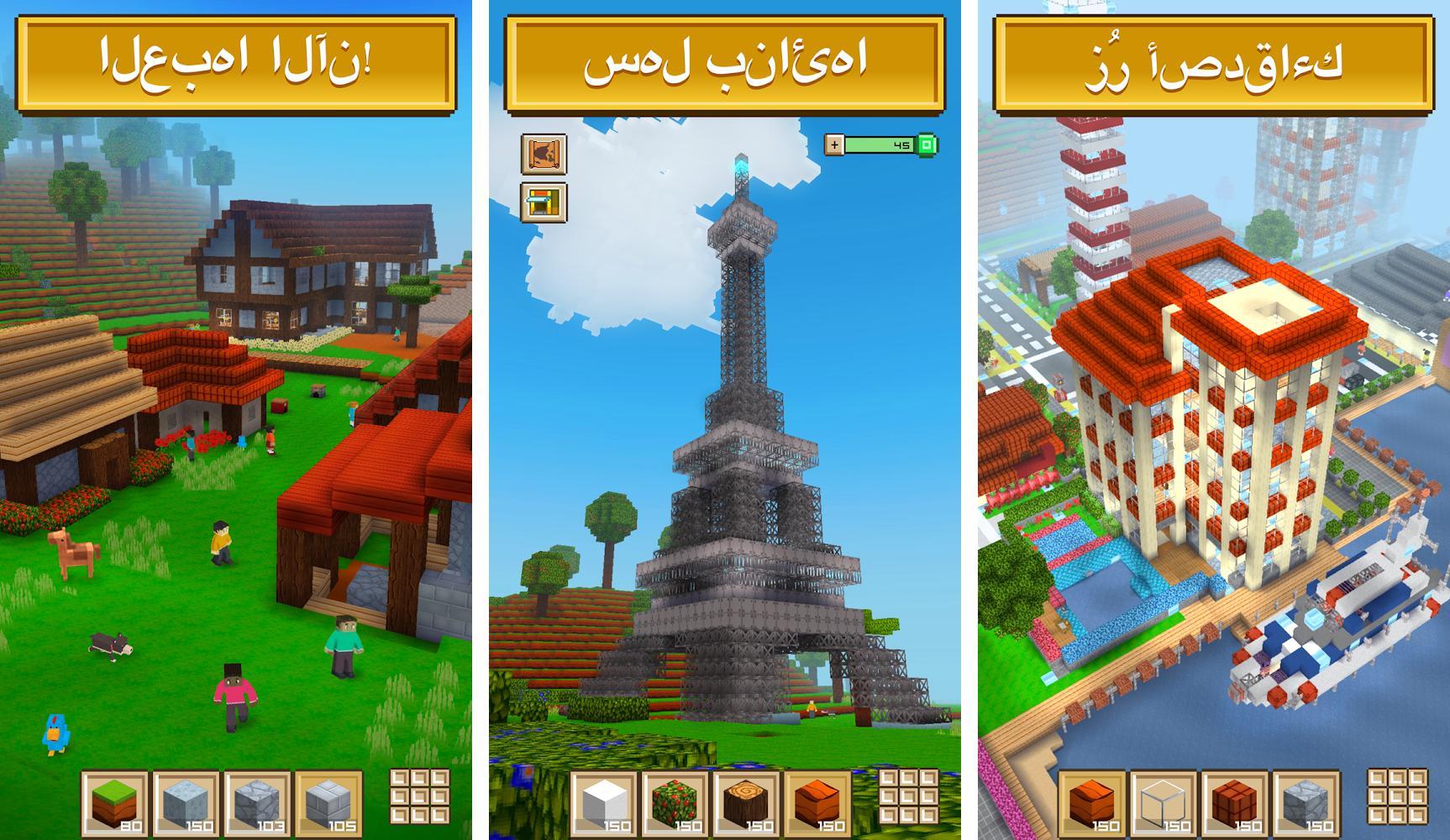 Block Craft 3D:المحاكي المجاني