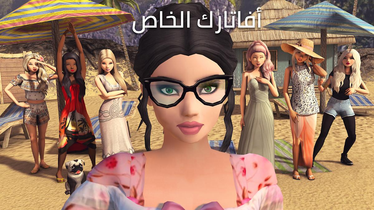 Avakin Life - عالم افتراضي ثلاثي الأبعاد