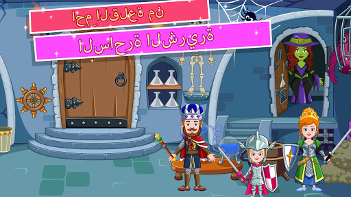 My Little Princess :  Free قلعة 5 تصوير الشاشة