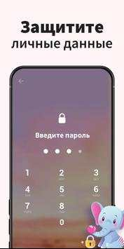 Женский Календарь screenshot 8