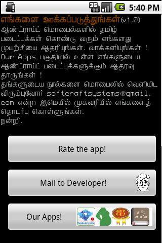 Tamil Stories 1-Jayakanthan screenshot 4