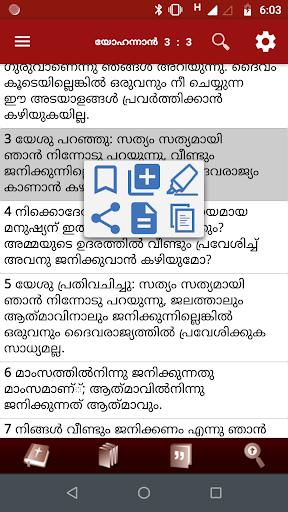 POC Bible (Malayalam) screenshot 7