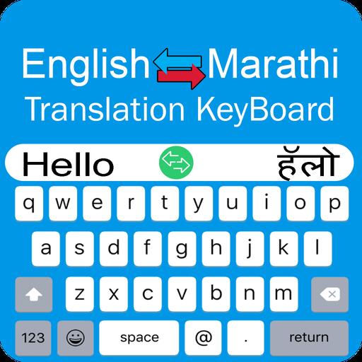 Marathi Keyboard - English to Marathi Typing أيقونة