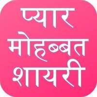 Love Shayari Hindi 2021 : All Love Shayari on 9Apps