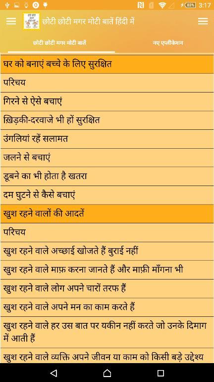 छोटी मगर मोटी बातें हिंदी में screenshot 3
