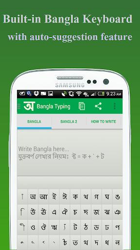 Easy Bangla Typing 3 تصوير الشاشة