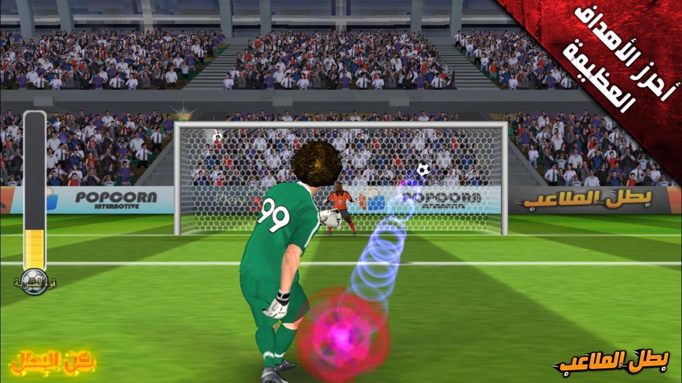 بطل الملاعب: لعبة كرة تنافسية 1 تصوير الشاشة