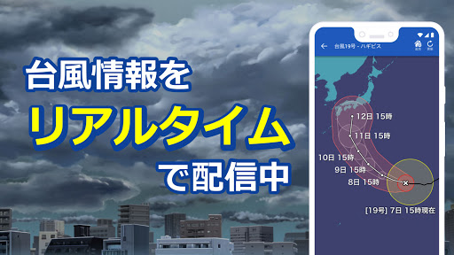 ウェザーニュース  天気・雨雲レーダー・台風の天気予報アプリ 地震情報・災害情報つき screenshot 6