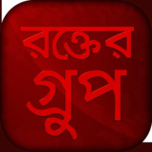 রক্তের গ্রুপ -  Bangla blood group app icon