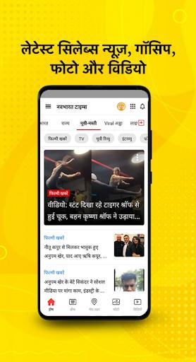 NBT Hindi News: Latest India Hindi News, Live TV 7 تصوير الشاشة