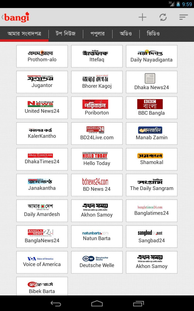 Bangla News & TV: Bangi News 15 تصوير الشاشة