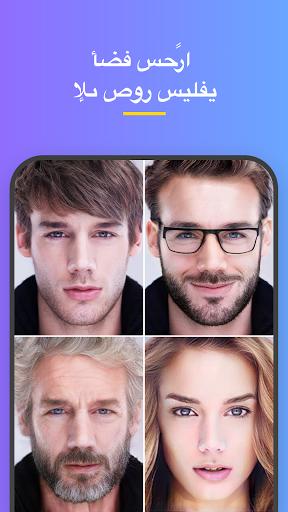 FaceApp - تطبيق محرر الوجه والمكياج والجمال 8 تصوير الشاشة