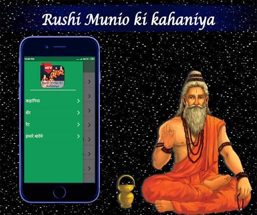 Rushi Munio Ki Kahaniya screenshot 2