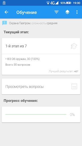 Тестирование охраны Газпром 8 تصوير الشاشة