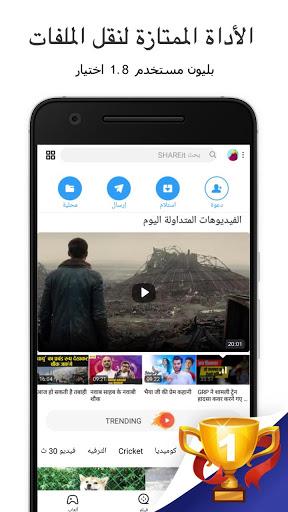 الاسم: SHAREit - نقل ومشاركة 1 تصوير الشاشة