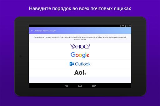 Yahoo Почта – порядок во всем! скриншот 7