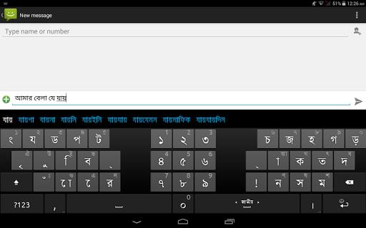 Ridmik Keyboard screenshot 11