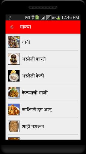 Marathi Recipes Offline screenshot 4