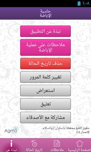 حاسبة الإباضة 6 تصوير الشاشة