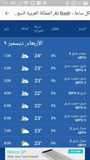 التنبؤات الجوية: The Weather Channel 3 تصوير الشاشة