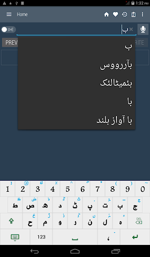 English Urdu Dictionary 12 تصوير الشاشة