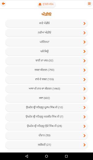 Sri Bhaini Sahib Official screenshot 11