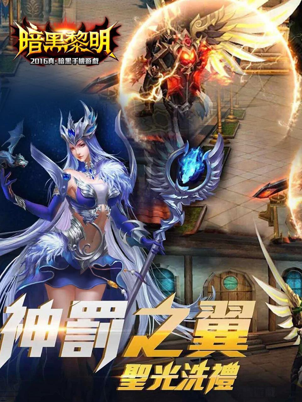 暗黑黎明-霜火之戰 screenshot 4