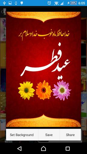 عيد الفطر 3 تصوير الشاشة