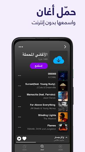 أنغامي - استمع، اكتشف وحمّل موسيقى جديدة 6 تصوير الشاشة