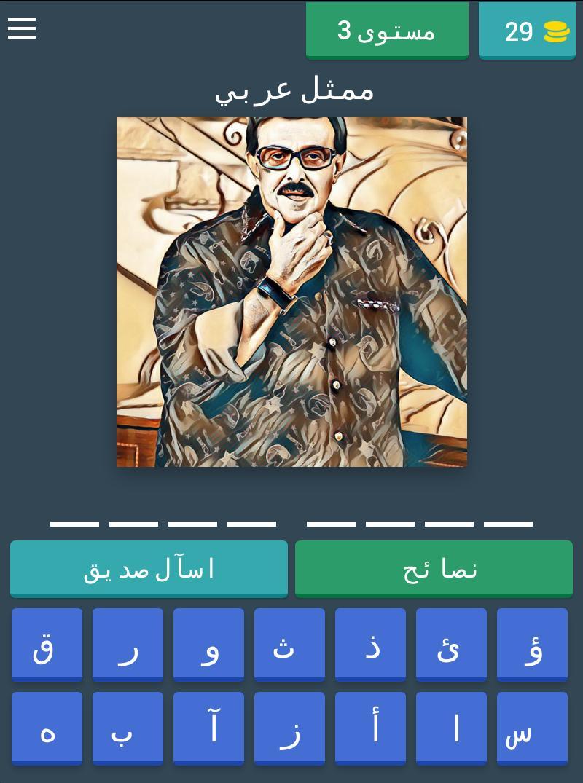 لعبة مشاهير العرب 10 تصوير الشاشة