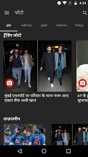 NDTV India Hindi News 1 تصوير الشاشة