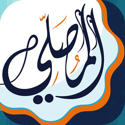 المصلي في رمضان - أوقات الصلاة, المصحف, القبلة أيقونة
