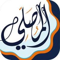 المصلي في رمضان - أوقات الصلاة, المصحف, القبلة on 9Apps