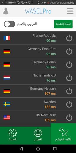 فتح المواقع المحجوبه - برنامج واصل VPN للأندرويد 4 تصوير الشاشة