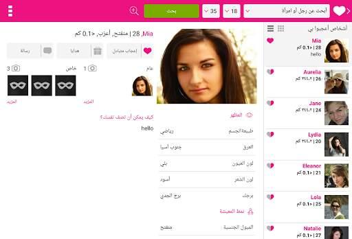 Date-me: زواج، تعارف، دردشة screenshot 10