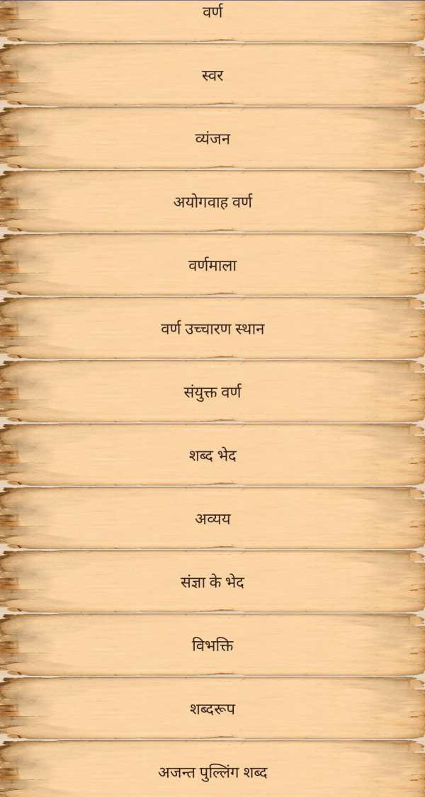 Learn Sanskrit screenshot 9