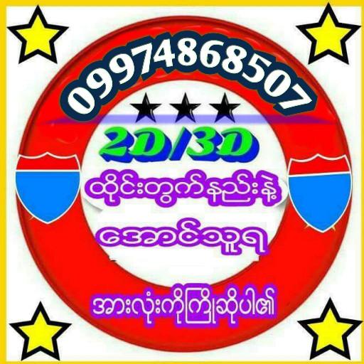 2D3D-AungThuYa icon