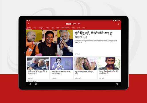 BBC News Hindi - Latest and Breaking News App 6 تصوير الشاشة