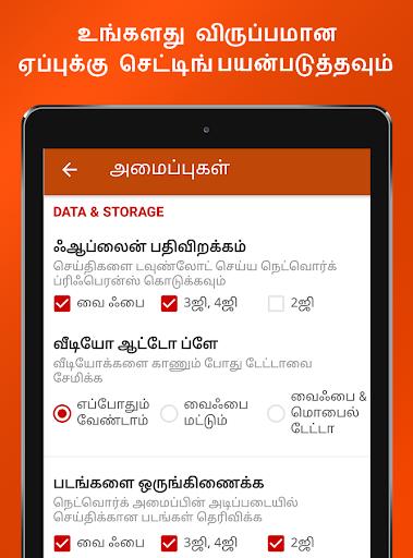 Tamil News Samayam- Live TV- Daily Newspaper India 14 تصوير الشاشة