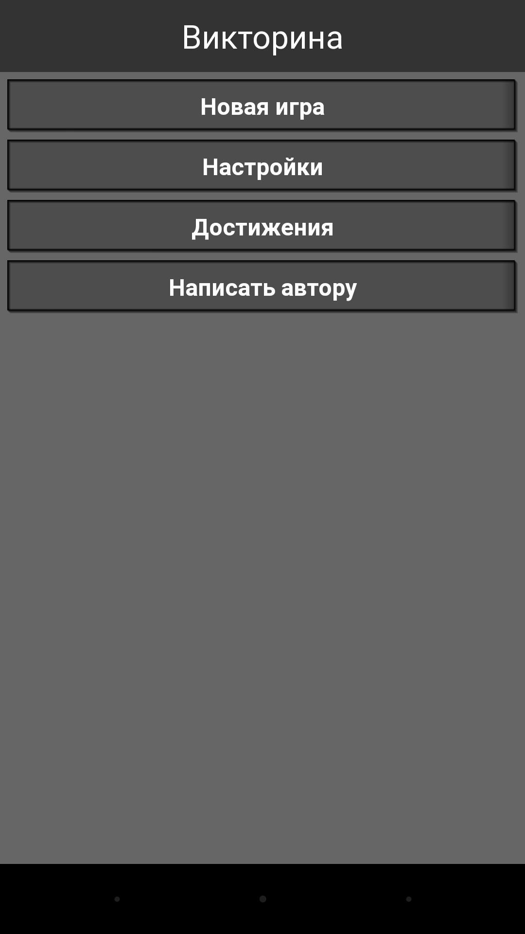Викторина (Русская) 1 تصوير الشاشة