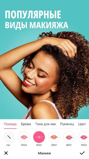 BeautyPlus — лучший редактор селфи скриншот 8