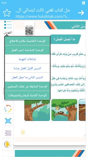 حلول المناهج الدراسية 3 تصوير الشاشة