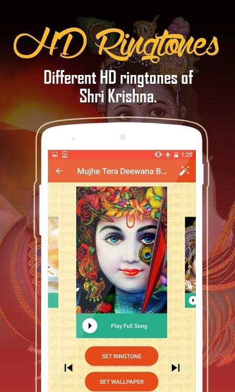 Krishna Ringtones Wallpapers скриншот 2