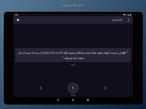 الصلاة أولا - Salaat First (أوقات الصلاة) скриншот 12