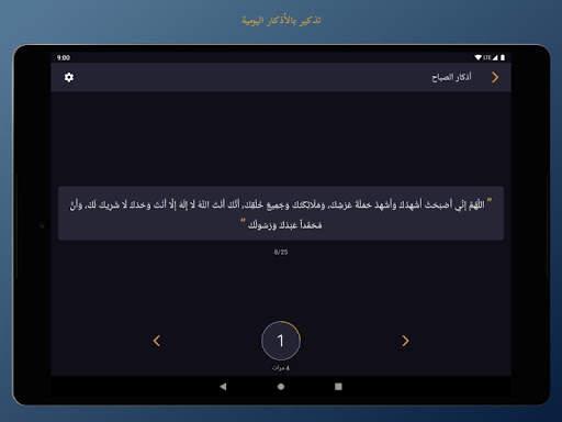 الصلاة أولا - Salaat First (أوقات الصلاة) screenshot 12