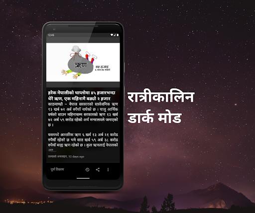 Xotkari News Assistant - Latest News from Nepal screenshot 5