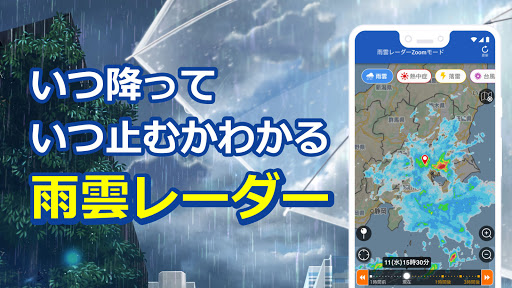 ウェザーニュース  天気・雨雲レーダー・台風の天気予報アプリ 地震情報・災害情報つき screenshot 2