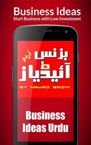 Business Ideas Urdu - Easy Business in Pakistan screenshot 1